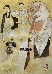 スモーキング(3) 漫画
