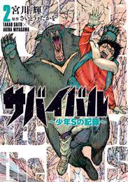 サバイバル ~少年Sの記録~ (2) 漫画