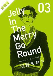 【分冊版】新装版 ジェリー イン ザ メリィゴーラウンド 3巻(上) 漫画