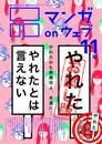 マンガ on ウェブ第11号 無料お試し版 漫画