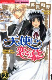 天使に恋慕(分冊版) 【第2話】 漫画