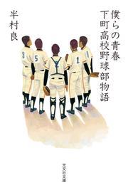僕らの青春~下町高校野球部物語~