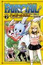 FAIRY TAIL ハッピーの大冒険(2) 漫画