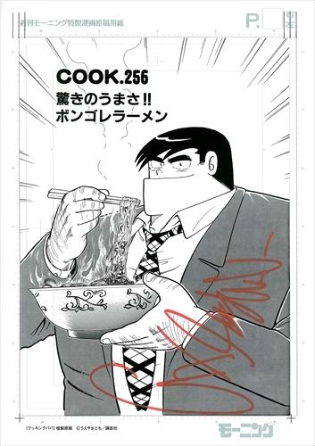 【直筆サイン入り# COOK.256扉絵複製原画付】クッキングパパ 漫画