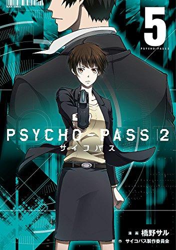 PSYCHO−PASS サイコパス2 (1-5巻 全巻) 漫画