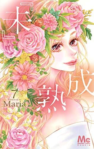 『未』成熟 (1-5巻 最新刊) 漫画