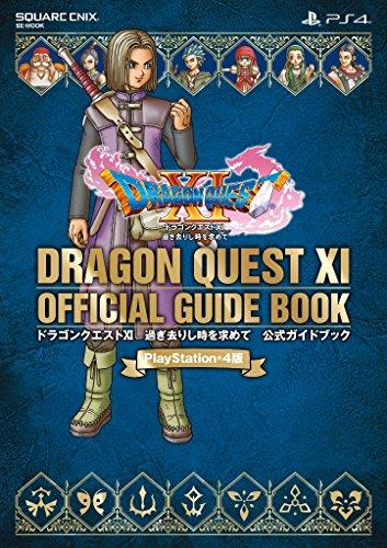【書籍】PlayStation(R)4版 ドラゴンクエストXI 過ぎ去りし時を求めて 公式ガイドブック 漫画