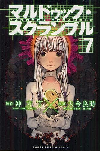 マルドゥック・スクランブル (1-7巻 全巻) 漫画