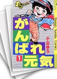 【中古】がんばれ元気 (1-28巻) 漫画