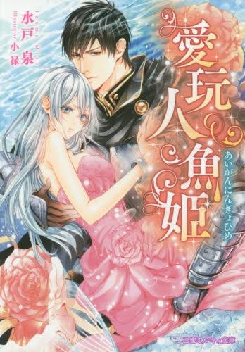 【ライトノベル】愛玩人魚姫(全 漫画