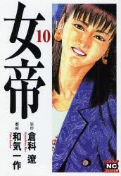 女帝[文庫版](1-10巻 全巻)