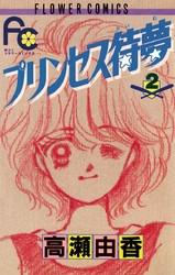 プリンセス待夢(タイム) 2 冊セット全巻 漫画
