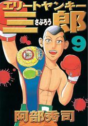 エリートヤンキー三郎(9) 漫画
