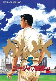 かんとく(5) 漫画