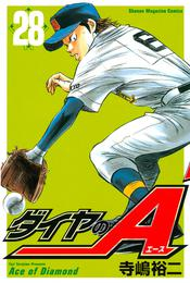 ダイヤのA(28) 漫画