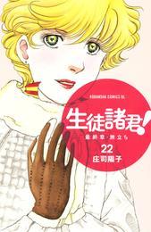 生徒諸君! 最終章・旅立ち(22) 漫画