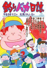 釣りバカ日誌(59) 漫画