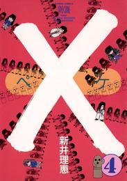 ×(ペケ)(4) 漫画