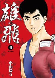雄飛(6) 漫画
