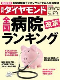 週刊ダイヤモンド 16年3月19日号 漫画