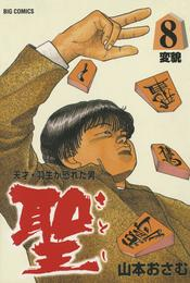 聖(さとし)-天才・羽生が恐れた男-(8) 漫画