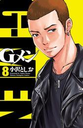 Gメン 8 漫画