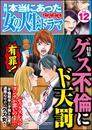 本当にあった女の人生ドラマゲス不倫にド天罰 Vol.12 漫画