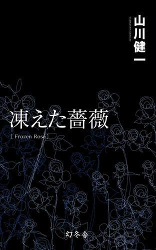 凍えた薔薇 漫画