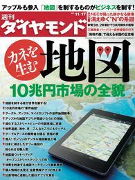 週刊ダイヤモンド 12年11月17日号 漫画
