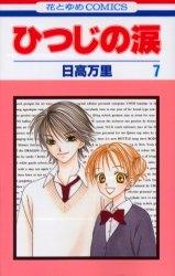 ひつじの涙 (1-7巻 全巻) 漫画