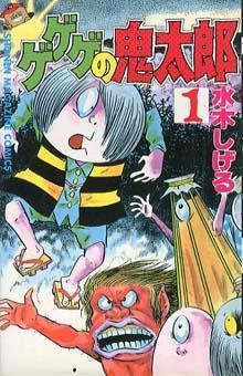 ゲゲゲの鬼太郎 (1-17巻 全巻) 漫画