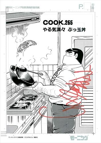 【直筆サイン入り# COOK.265扉絵複製原画付】クッキングパパ 漫画