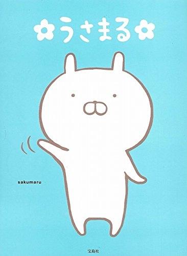 【書籍】うさまる 漫画