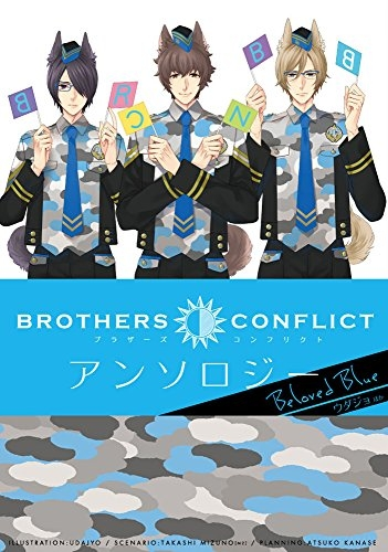 BROTHERS・CONFLICT・アンソロジー・Beloved Blue 漫画