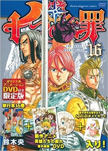 七つの大罪 漫画