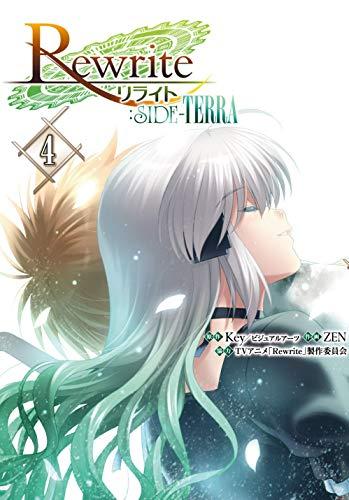 Rewrite:SIDE-TERRA (1-4巻 全巻) 漫画