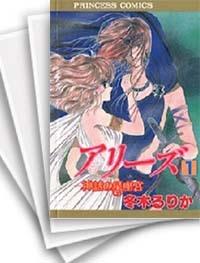【中古】アリーズ  (1-20巻) 漫画