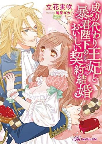 【ライトノベル】成り代わり王妃と暴君陛下のおいしい契約結婚 漫画