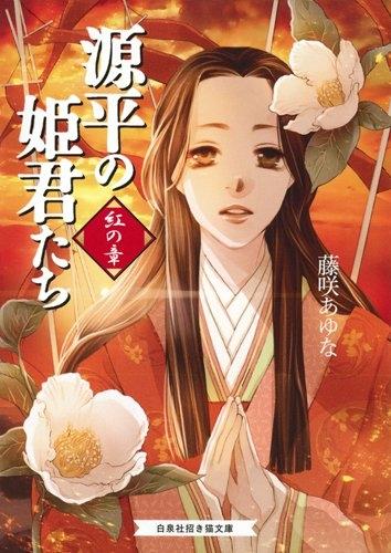 【ライトノベル】源平の姫君たち 紅の章(全 漫画