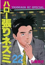 ハロー張りネズミ(22) 漫画