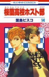 桜蘭高校ホスト部(クラブ) 14巻 漫画
