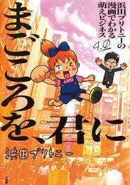 浜田ブリトニーの漫画でわかる萌えビジネス(4)まごころを、君に 漫画