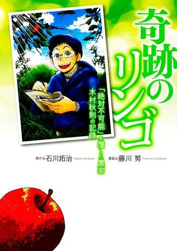 奇跡のリンゴ 「絶対不可能」を覆した農家 木村秋則の記録 漫画