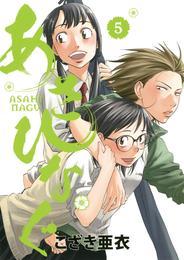 あさひなぐ(5) 漫画