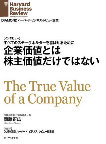 企業価値とは株主価値だけではない(インタビュー) 漫画
