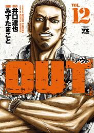 OUT 12 漫画