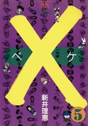 ×(ペケ)(5) 漫画