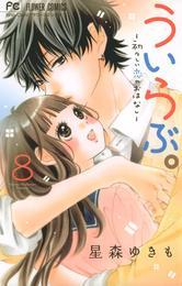 ういらぶ。―初々しい恋のおはなし―(8) 漫画