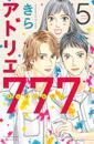 アトリエ777(5) 漫画