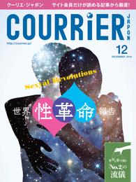 COURRiER Japon (クーリエジャポン)[電子書籍パッケージ版] 2016年 12月号 漫画